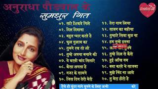 Anuradha Paudwal ke Sumadhur Geet!! 90's hindi Music !! Best Romantic songs