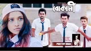 BOKAMI ( বোকামি ) | Prottoy Khan | Rasel Khan SR & Anika | Love Warning | Bangla New Song 2018