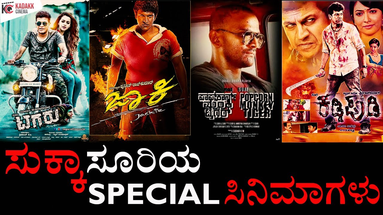 Top 6 Movies of Sukka Suri | Cult Classics of Kannada | Kadakk Cinema