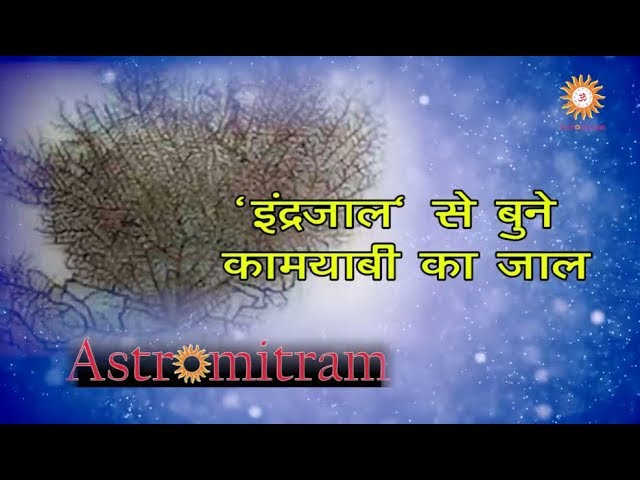 Astromitram : ???????? ?? ???? ??????? ?? ??? / Indrajaal Se bune kamyabi ka Jaal