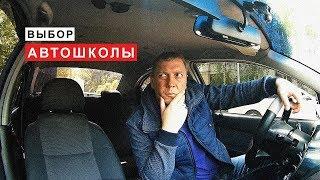 Выбор Автошколы, Как Выбрать Автошколу.
