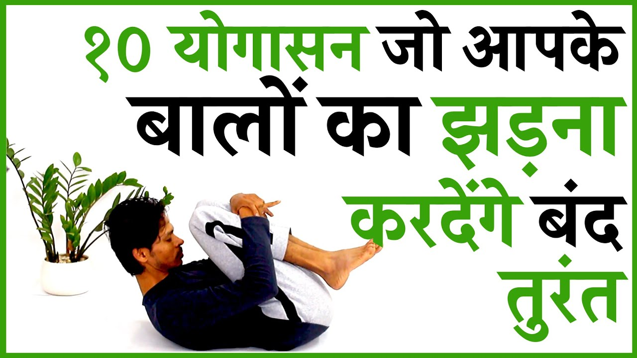 10 Best Yoga Poses To Stop Hair Fall And Re Growth Of