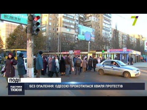 Новости 7 канал Одесса: Без тепла і надії: Одесою прокотилася хвиля протестів