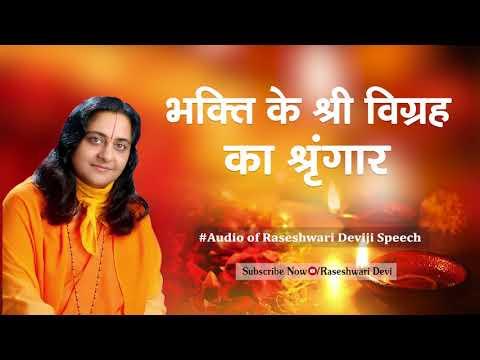 भक्ति के श्री विग्रह का श्रृंगार II Raseshwari Devi Ji || Braj Gopika Seva Mission