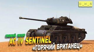 Свіжий огляд AC IV Sentinel | Гарячий британець | D_W_S | Wot Blitz