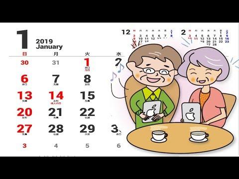 iPad/PC無料カレンダーをダウンロード後文字入れする方法