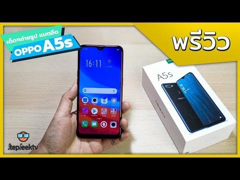 พรีวิว OPPO A5s ดีไหม ตัวแทน A3s ในราคา 4999 บาท ขายจริง 18 พค.นี้ - วันที่ 16 May 2019
