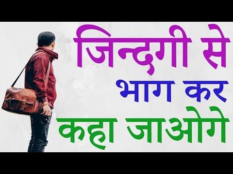 जिन्दगी से भाग कर कहा जाओगे  Motivational Video in Hindi , Life of Success