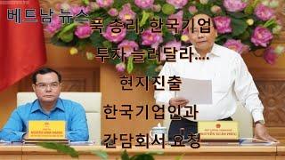 푹 총리, 한국기업 투자 늘려달라....한국기업인과 간담회서 요청