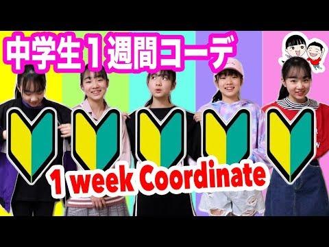 中学生の1週間プチプラコーディネート 2019春【ベイビーチャンネル 】
