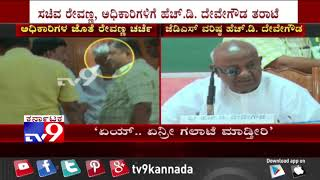JD(S) Supremo HD Deve Gowda Takes PWD Minister HD Revanna & Officials To Task
