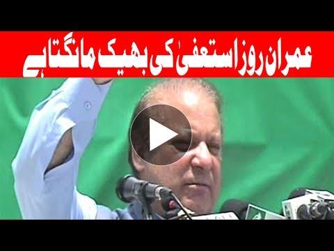 No one will accept JIT and PTI-led accountability - PM Nawaz Sharif