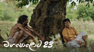 Mahapolowa | Episode 23 - (2021-03-07) | ITN