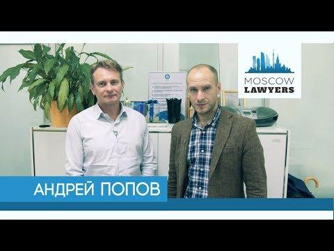 Moscow lawyers 2.0: #20 Андрей Попов (Росатом)