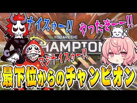 【CRカップ本戦】Rasにシバかれ1試合目最下位から2試合目チャンピオンを取る大妖怪【APEX/エーペックス】
