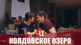 Фильм Колдовское озеро (2018) детектив на канале ТВЦ - анонс