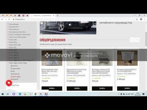 Как оформить заказ в интернет магазине Kitzapchasti.ru
