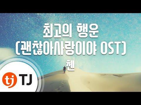 Best Luck 최고의 행운 (괜찮아사랑이야OST)_Chen 첸 (EXO)_TJ노래방 (Karaoke/lyrics/romanization/KOREAN)