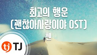 Best Luck 최고의 행운 (괜찮아사랑이야OST)_Chen 첸 (EXO)_TJ노래방 (Karaoke/lyrics/romanization/KOREAN)