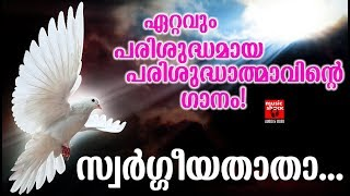 Sworgeeyathatha # Christian Devotional Songs Malayalam 2019 # Superhit Christian Songs