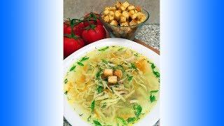 Куриный суп с домашней лапшой !!!