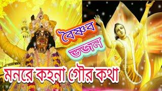 কৃষ্ণ ভজন(ভক্তিগীতি) ।ভক্তিমূলক বাংলা গান। ইসকন মায়াপুর গৌর ভজন(bengali iskcon bhajan)