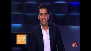 اكسترا تايم | شاهد .. تعليق هاني حتحوت على تغريم سيد عبد الحفيظ 20 ألف جنيه