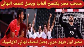 منتخب مصر لكره اليد يكتسح ألمانيا ويصل لنصف نهائي الأولمبياد ويصبح اول منتخب عربي يحقق هذا الانجاز