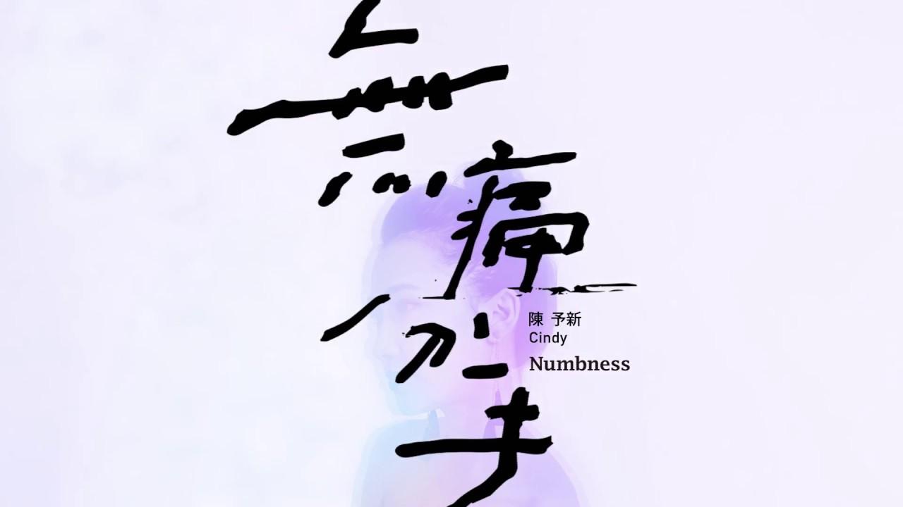 :м: 陳予新 Cindy【無痛分手 Numbness】 東森戲劇台 韓劇 『上流愛情』 片尾曲 Official Lyric Video (HD)