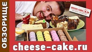 ОБЗОРИЩЕ ░ Cheese-cake.ru ░ Сладкая доставка
