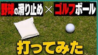 ゴルフボールに「滑り止め」をかけ合わせてみたら・・・!【スパイスの効いた◯◯】【高橋とし