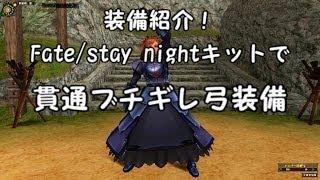【MHF G】 装備紹介第6弾 動画版 Fate stay nightキットで貫通ブチギレ弓装備