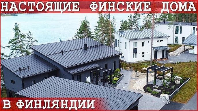 Новые коттеджи в финляндии сайты где можно купить квартиру