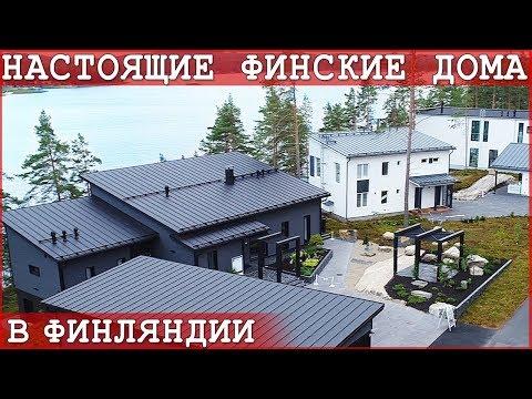 Настоящие финские дома и скандинавские интерьеры домов в Финляндии