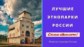 Лучшие этнопарки России. Новости туризма России.