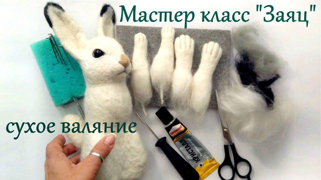 МК Шерстяной Заяц / сухое валяние игрушек из шерсти / мастер класс / Hare Needle Felting Tutorial