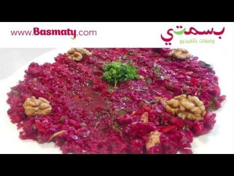 بابا غنوج الشمندر : وصفة من بسمتي - www.basmaty.com