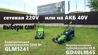 Greenworks GD40LM45 и GLM1241