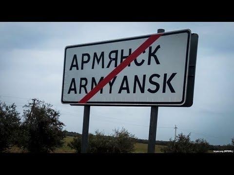 В Армянске объявили режим ЧС