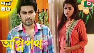 Download Video বাংলা নাটক - অগ্নিপথ | Agnipath | EP 46 | Raunak Hasan, Mousumi Nag, Afroza Banu, Shirin Bokul MP3 3GP MP4