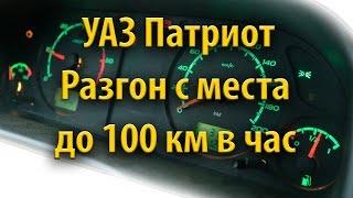 УАЗ Патриот - Разгон с места до 100 км в час.