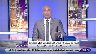 أحمد موسى : «لماذ لم يقدم وجدي غنيم والقرضاوي أنفسهم للشهادة .. زي ما بيدعوا أعضاء التنظيم»