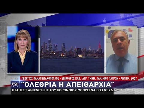 Star - Ειδήσεις 3.4.2020 - βράδυ