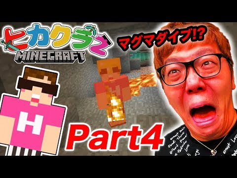 【ヒカクラ2】Part4 - 初めての洞窟探検でマグマダイブ!? お宝ザックザク!?【マインクラフト】【ヒカキンゲームズ】