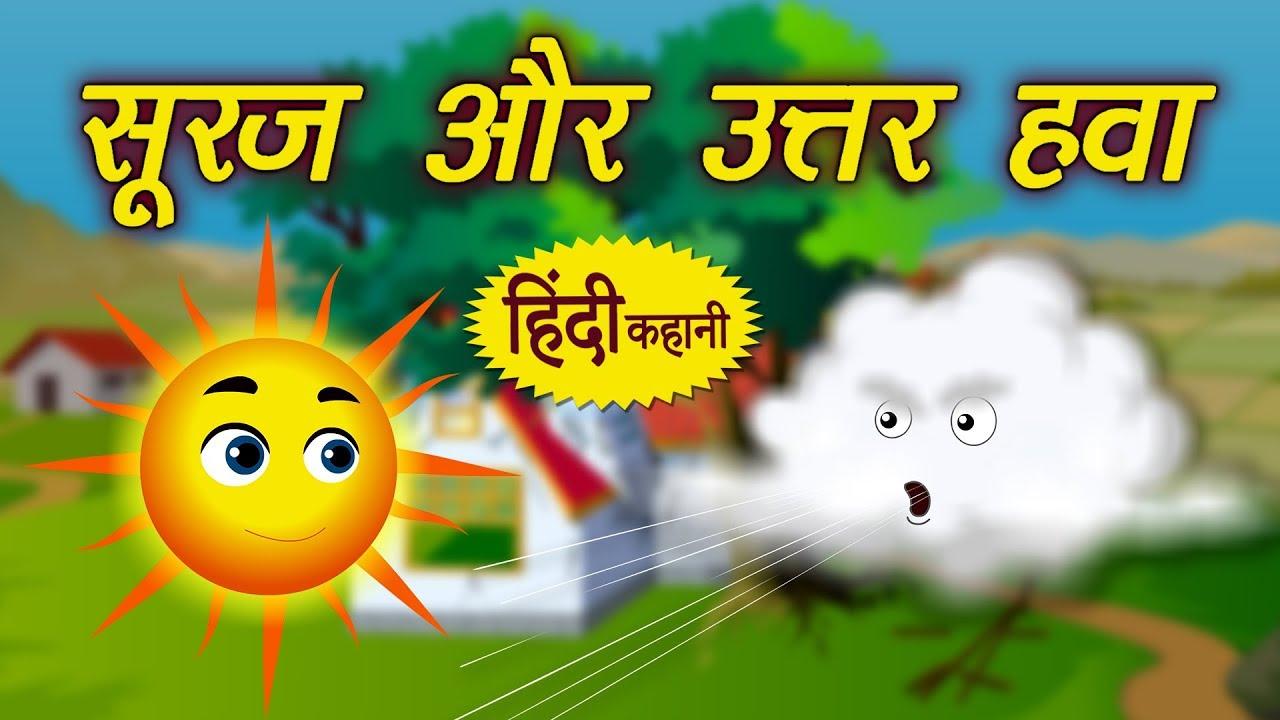 Hindi Kahaniya For Kids | सूरज और उत्तर हवा | Hindi Story for Children |  Kids Stories In Hindi