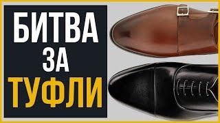 Коричневые Туфли VS Черные Какие Лучше. Какую Обувь Выбрать Мужчине