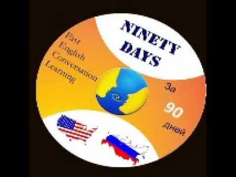 обучение английскому языку (Ninety Days) новый метод 1 урок