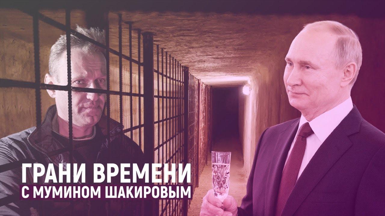 Вторая попытка Путина. Навальному опять плохо | Грани времени с Мумином Шакировым