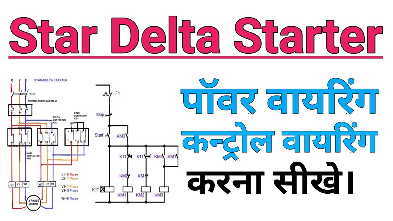 Star Delta Starter Motor Connection In Hindi