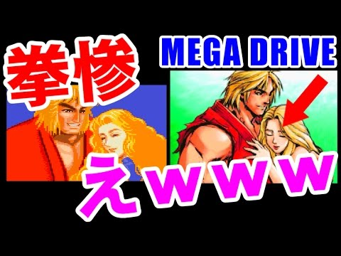 [2/4] Ken(ケン) - STREET FIGHTER II DASH - SPECIAL CHAMPION EDITION(Genesis)